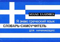 Я знаю греческий язык. Словарь-самоучитель для начинающих ( 978-5-17-075134-1 )