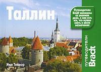Таллин ( 978-5-17-061792-0, 978-5-271-25338-6, 978-5-4215-0129-9, 978-1-84162-179-1 )