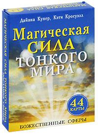 Магическая сила тонкого мира (брошюра + 44 карты) ( 978-985-15-0997-9, 978-1-94409-176-8 )