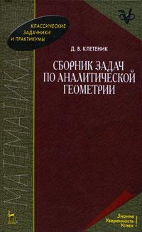 Сборник задач по аналитической геометрии