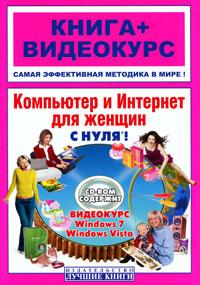 Компьютер и Интернет для женщин с нуля! (+ CD-ROM)