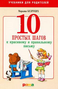 10 простых шагов к красивому и правильному письму