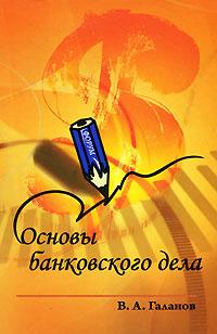 Основы банковского дела ( 978-5-91134-391-0 )
