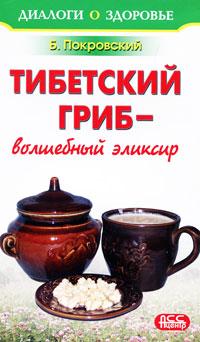 Тибетский гриб - волшебный эликсир ( 978-5-9731-0216-6, 978-5-9731-0106-0 )