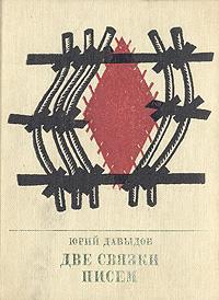 Две связки писем: Повесть о Германе Лопатине