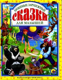 Любимые зарубежные сказки для малышей