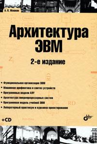 Архитектура ЭВМ (+ CD-ROM)