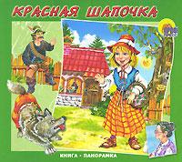 Красная Шапочка. Книга-панорамка