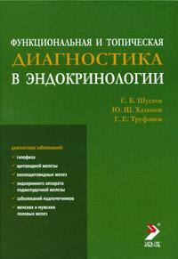 Функциональная и топическая диагностика в эндокринологии