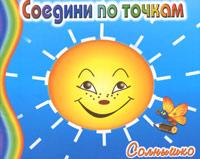 Солнышко. Соедини по точкам