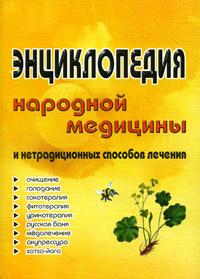 Энциклопедия народной медицины и нетрадиционных способов лечения