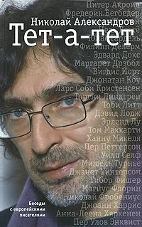 Николай Александров Тет-а-тет. Беседы с европейскими писателями николай леонов эхо дефолта