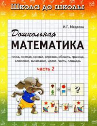 Дошкольная математика. Рабочая тетрадь. В 2 частях. Часть 2