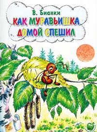 Как муравьишка домой спешил ( 978-5-94707-136-8 )