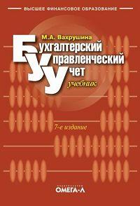 Бухгалтерский управленческий учет12296407В учебнике рассматриваются возможности бухгалтерского управленческого учета в принятии рациональных решений в сфере предпринимательства. Основное внимание уделено проблемам калькулирования и методам управления затратами, как отечественным, так и нетрадиционным для российской практики. Приводятся практические примеры и ситуации, иллюстрирующие основные теоретические положения учебника, и расчеты, результаты которых позволят руководству принять грамотные управленческие решения. Освещаются организационные аспекты бухгалтерского управленческого учета, а также подходы к составлению внутренней (сегментарной) отчетности. Для студентов финансово-экономических специальностей вузов, профессиональных бухгалтеров, менеджеров, финансовых директоров, работников бухгалтерских служб организаций.