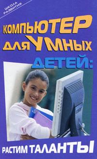 Компьютер для умных детей. Растим таланты12296407Эта книга станет настольной для вашего ребенка на несколько лет. Начиная с простейших программ, таких как графический редактор Paint, Блокнот, Калькулятор, она постепенно введет его в сложный мир профессиональных компьютерных программ. Ребенок научится хорошо печатать в текстовом процессоре Word, создавать семейные календари и поздравительные открытки в издательской системе Publisher, работать над мультипликацией в Macromedia Flash. В старших классах ему понадобится Интернет, электронная почта, а впоследствии и собственноручно созданный сайт, основы программирования. Он узнает, какие программы служат для просмотра кинофильмов и прослушивания музыки, познакомится с антивирусными средствами и научится обслуживать компьютер. К книге для удобства работы с англоязычными пакетами прилагается англо-русский словарь компьютерных терминов. Эта книга для родителей, которые хотят, чтобы их ребенок вырос приспособленным к современному миру компьютерных возможностей, а не тратил время...