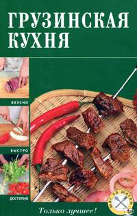Грузинская кухня ( 978-5-699-41038-5 )