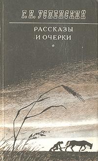 Г. И. Успенский. Рассказы и очерки