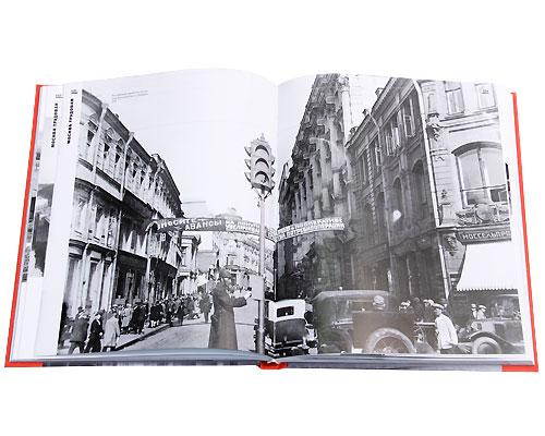 Москва в фотографиях. 1920-1930-е годы. Альбом