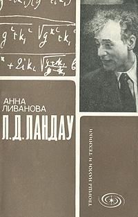 Л. Д. Ландау