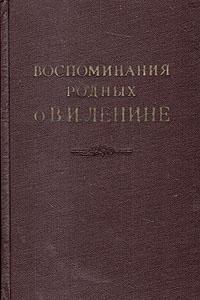Воспоминания родных о В. И. Ленине
