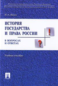 История государства и права России в вопросах и ответах