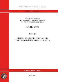 Государственные элементные сметные нормы на монтаж оборудования. ГЭСНм-2001. Часть 26. Оборудование предприятий текстильной промышленности