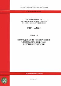 Государственные элементные сметные нормы на монтаж оборудования. ГЭСНм-2001. Часть 23. Оборудование предприятий электротехнической промышленности