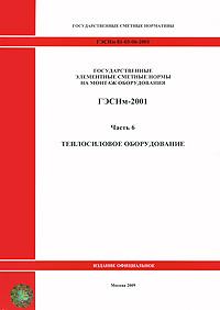 Государственные элементные сметные нормы на монтаж оборудования. ГЭСНм-2001. Часть 6. Теплосиловое оборудование