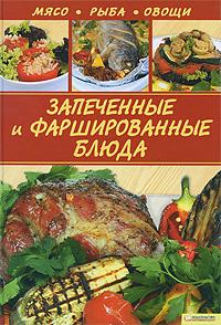 Запеченные и фаршированные блюда. Мясо. Рыба. Овощи
