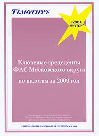 Ключевые прецеденты ФАС Московского округа по налогам за 2009 год