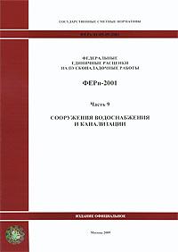 Федеральные единичные расценки на пусконаладочные работы. ФЕРп-2001. Часть 9. Сооружения водоснабжения и канализаци ( 978-5-91418-425-1 )