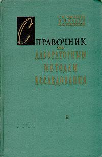 Справочник по лабораторным методам исследования