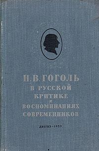 Н. В. Гоголь в русской критике и воспоминаниях современников