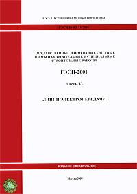 Государственные элементные сметные нормы на строительные и специальные строительные работы. ГЭСН-2001. Часть 33. Линии электропередачи