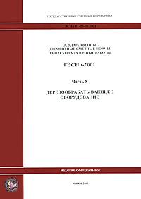 Государственные элементные сметные нормы на пусконаладочные работы. ГЭСНп-2001. Часть 8. Деревообрабатывающее оборудование