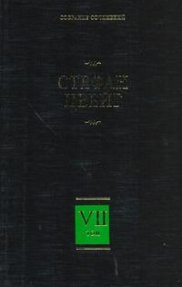 Стефан Цвейг. Собрание сочинений в 8 томах. Том 7