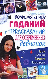 Большая книга гаданий и предсказаний для современных девчонок