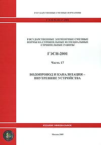 Государственные элементные сметные нормы на строительные и специальные строительные работы. ГЭСН-2001. Часть 17. Водопровод и канализация - внутренние устройства ( 978-5-91418-002-4 )