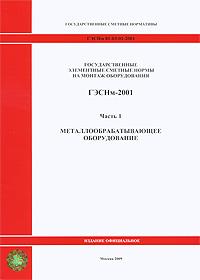 Государственные элементные сметные нормы на монтаж оборудования. ГЭСНм-2001. Часть 1. Металлообрабатывающее оборудование