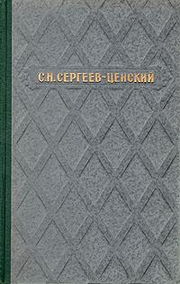 С. Н. Сергеев-Ценский. Избранное