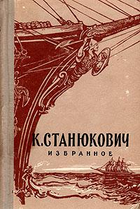 К. М. Станюкович. Избранное