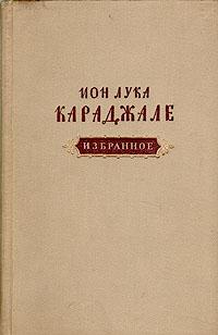 Ион Лука Караджале. Избранное