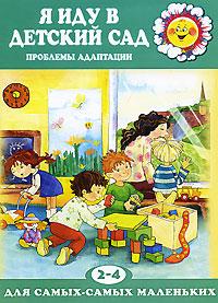 Я иду в детский сад. Проблемы адаптации. Для детей 2-4 лет