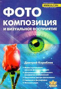 Фотокомпозиция и визуальное восприятие ( 978-5-7931-0828-7 )