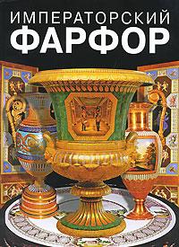 Императорский фарфор