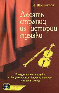 Десять страниц из истории музыки. Популярные очерки о выдающихся композиторах разных эпох (+ CD)