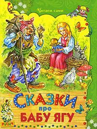 Сказки про Бабу Ягу