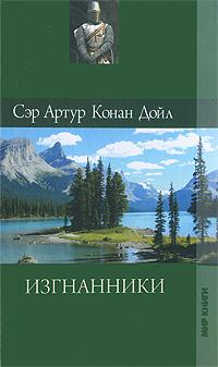 Артур Конан Дойл. Собрание сочинений. Том 11. Изгнанники