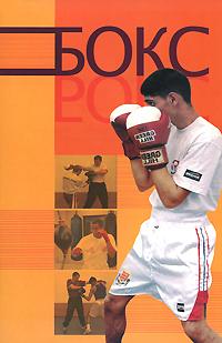Бокс ( 978-5-17-063338-8, 978-5-271-25947-0, 0-7136-6494-0 )